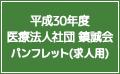 平成30年度 医療法人社団 鎮誠会 パンフレット(求人用)