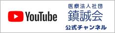 youtube 医療福祉法人鎮誠会公式チャンネル