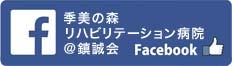 季美の森 リハビリテーション病院@鎮真会 Facebook